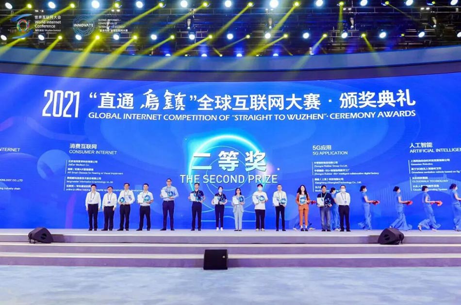 ZC Rubber Won Second Prize at 2021 Global Internet Competition of